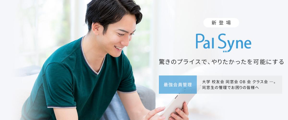最強会員管理システム『PalSyne』新登場!